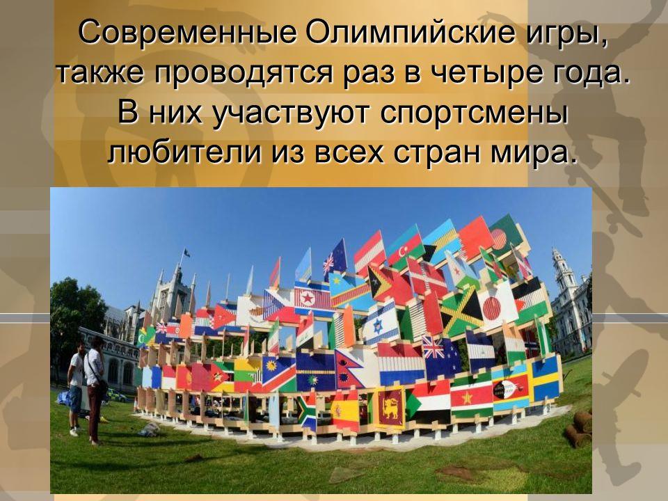 Современные Олимпийские игры, также проводятся раз в четыре года.