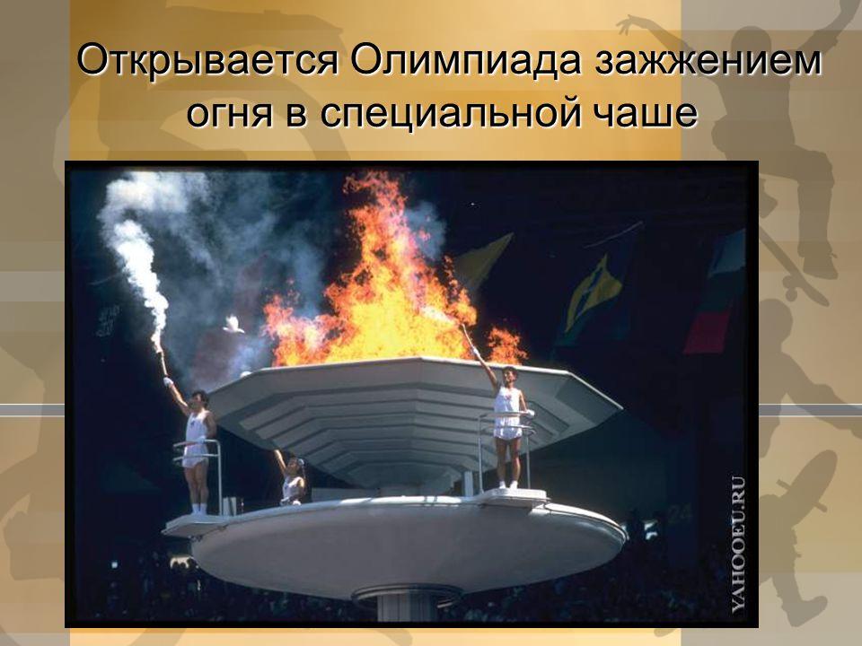 Открывается Олимпиада зажжением огня в специальной чаше Открывается Олимпиада зажжением огня в специальной чаше