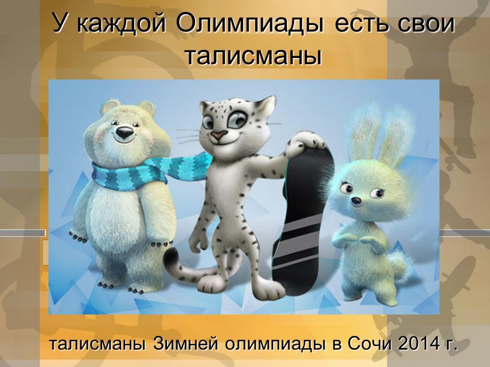 У каждой Олимпиады есть свои талисманы талисманы Зимней олимпиады в Сочи 2014 г.