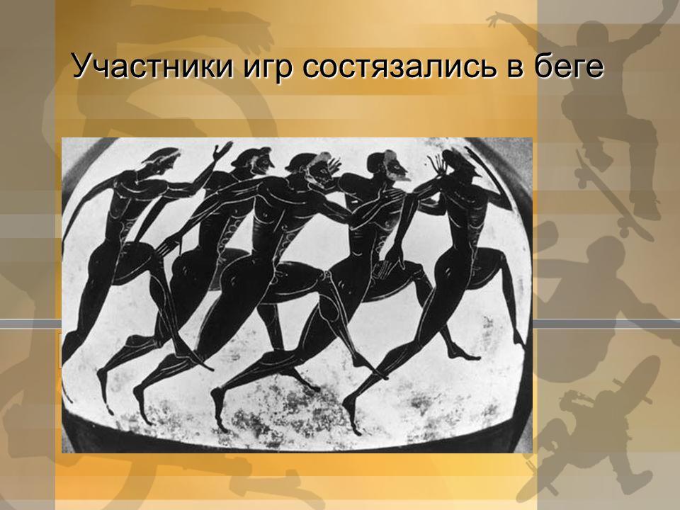 Участники игр состязались в беге