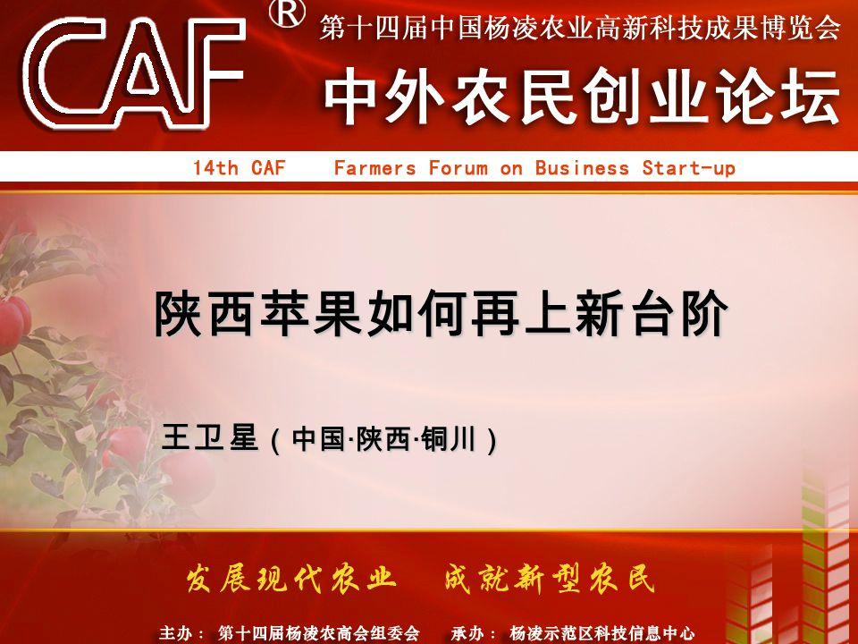 陕西苹果如何再上新台阶 王卫星 (中国 · 陕西 · 铜川) 王卫星 (中国 · 陕西 · 铜川)