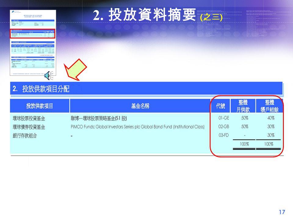 17 2. 投放資料摘要 ( 之三 )