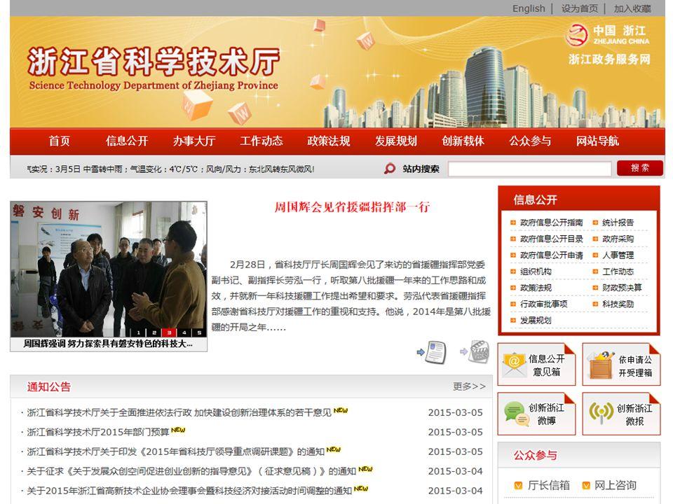 浙江省科技创新云服务平台网址 http://www.zjsti.gov.cn 或者从浙江省科技厅首页点击云平台图标进入