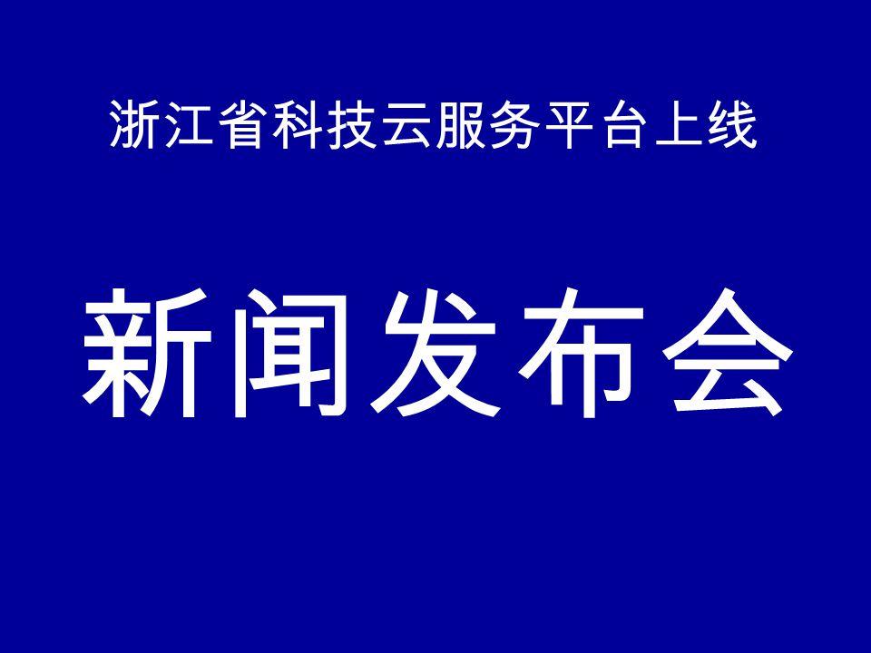 浙江省科技云服务平台上线 新闻发布会