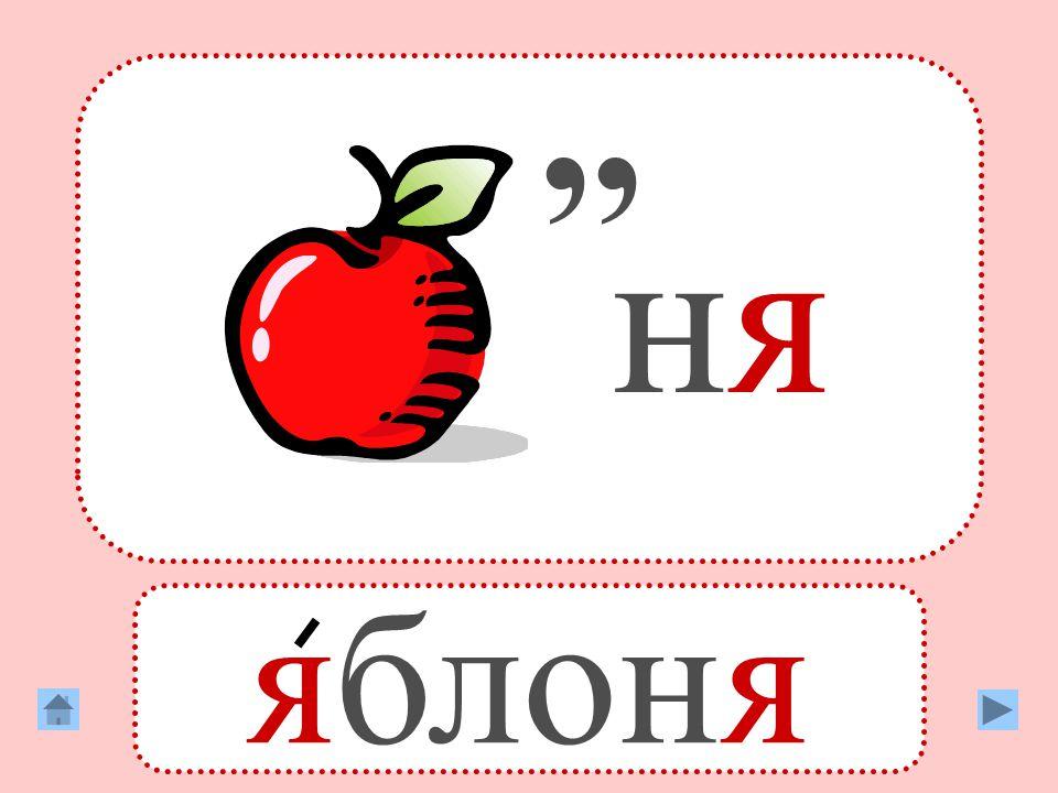 няня яблоня