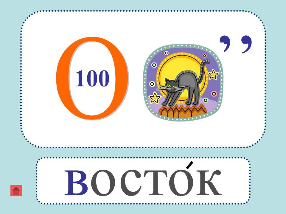 100,, восток
