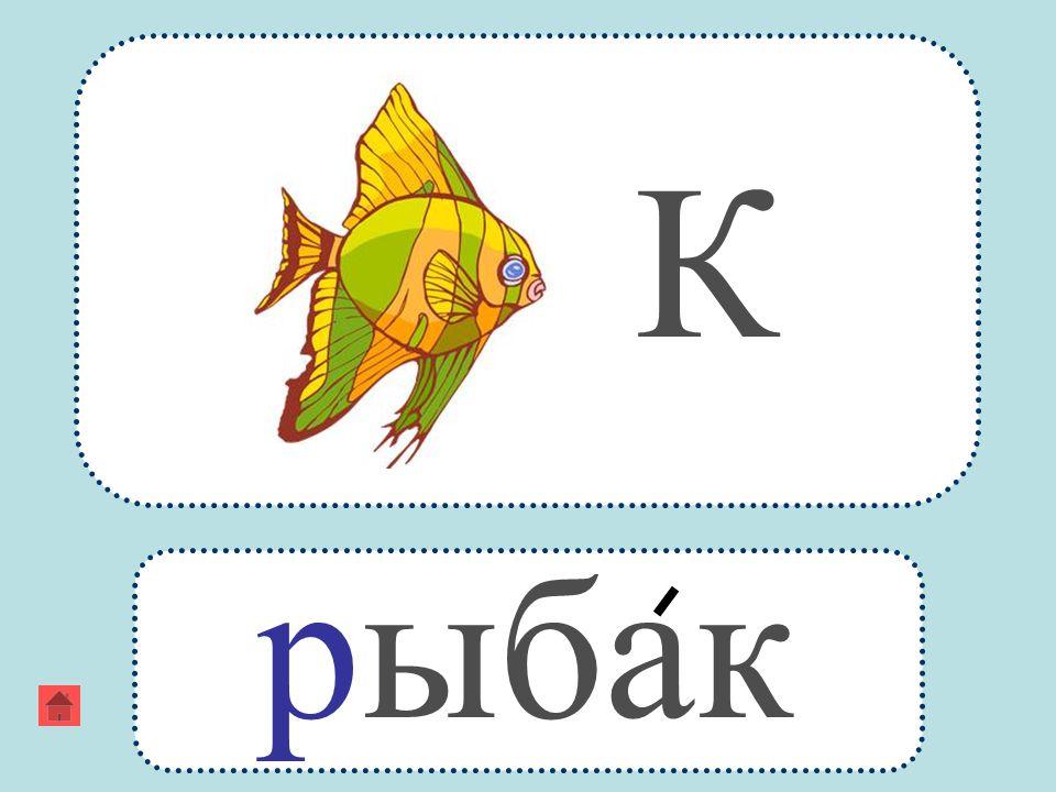 К рыбак