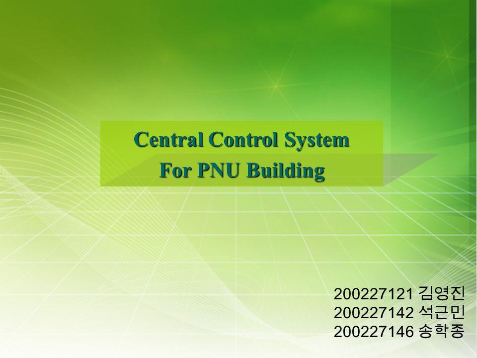 Central Control System For PNU Building 200227121 김영진 200227142 석근민 200227146 송학종