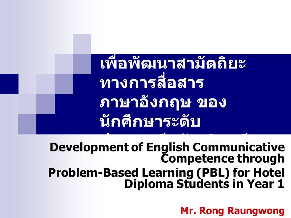 การจัดการเรียนการสอน โดยใช้ปัญหา เป็นฐาน เพื่อพัฒนาสามัตถิยะ ทางการสื่อสาร ภาษาอังกฤษ ของ นักศึกษาระดับ ประกาศนียบัตรวิชาชีพ ชั้นสูง ชั้นปีที่ 1 Devel