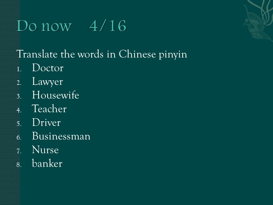 Translate the words in Chinese pinyin 1. Doctor 2. Lawyer 3. Housewife 4. Teacher 5. Driver 6. Businessman 7. Nurse 8. banker