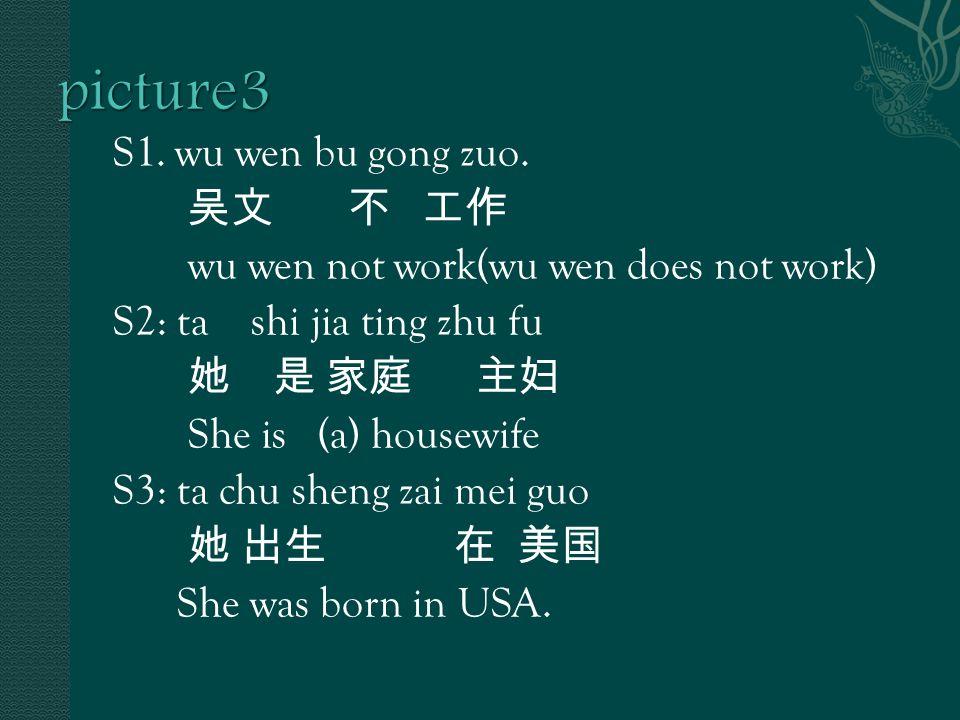 S1. wu wen bu gong zuo.