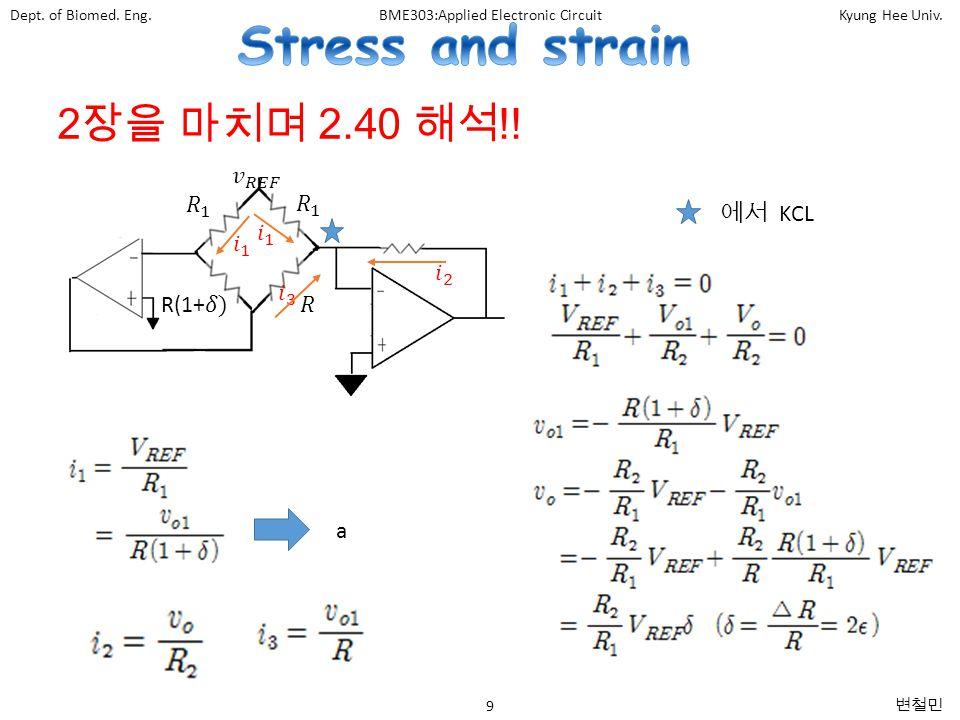 9 변철민 Dept. of Biomed. Eng.BME303:Applied Electronic CircuitKyung Hee Univ.
