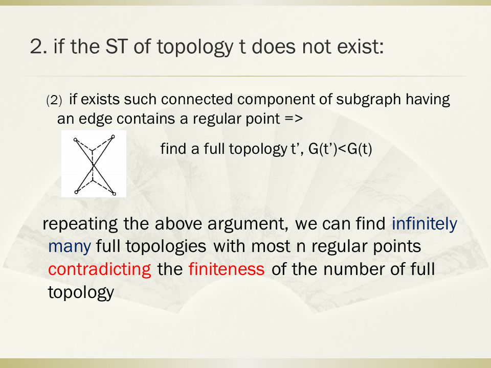 2. if the ST of topology t does not exist: (2) if exists such connected component of subgraph having an edge contains a regular point => find a full t