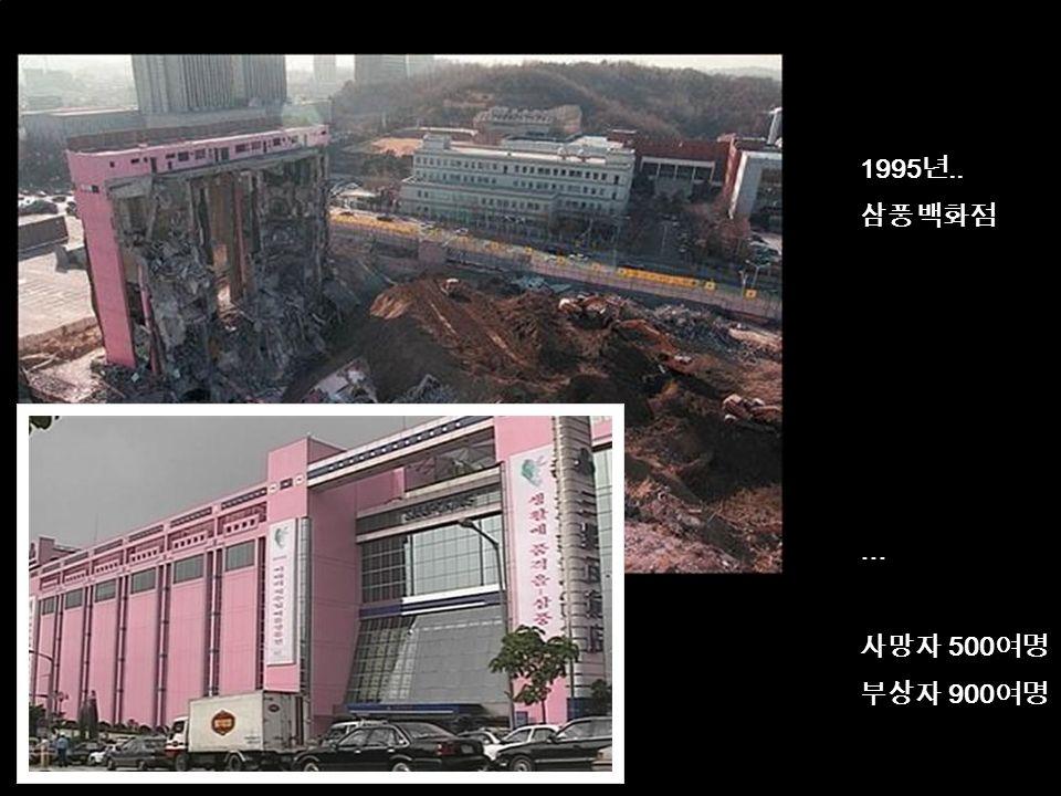 11 1995 년.. 삼풍백화점 … 사망자 500 여명 부상자 900 여명