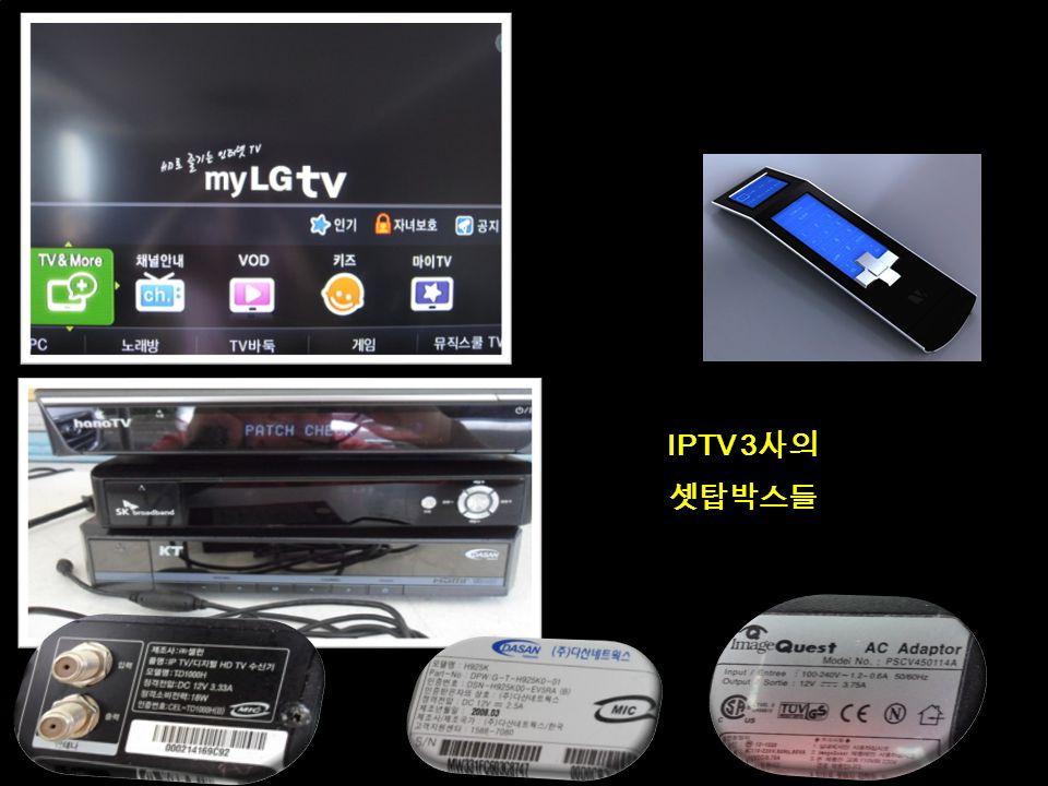 15 IPTV 3 사의 셋탑박스들
