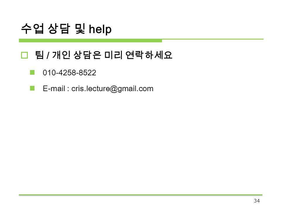 수업 상담 및 help  팀 / 개인 상담은 미리 연락하세요 010-4258-8522 E-mail : cris.lecture@gmail.com 34