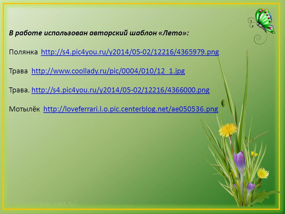 В работе использован авторский шаблон «Лето»: Полянка http://s4.pic4you.ru/y2014/05-02/12216/4365979.pnghttp://s4.pic4you.ru/y2014/05-02/12216/4365979