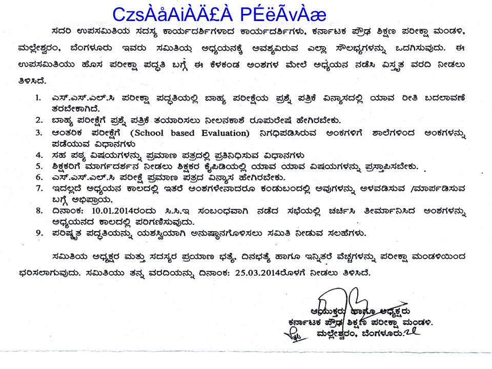 Interactions held so far Sub Committee Members Sub Committee Members Departmental Officials Departmental Officials Teachers and Head Masters Teachers and Head Masters Students Students Representatives of Assistant Teachers Association/Head Masters Association, District/State level Representatives of Assistant Teachers Association/Head Masters Association, District/State level Subject Experts Subject Experts Representatives from CBSE/ICSE Representatives from CBSE/ICSE
