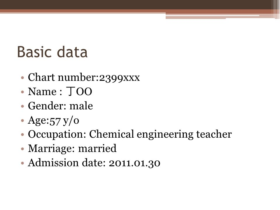 Basic data Chart number:2399xxx Name : 丁 OO Gender: male Age:57 y/o Occupation: Chemical engineering teacher Marriage: married Admission date: 2011.01.30