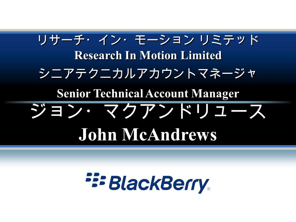 リサーチ・イン・モーション リミテッド Research In Motion Limited シニアテクニカルアカウントマネージャ Senior Technical Account Manager リサーチ・イン・モーション リミテッド Research In Motion Limited シニアテ