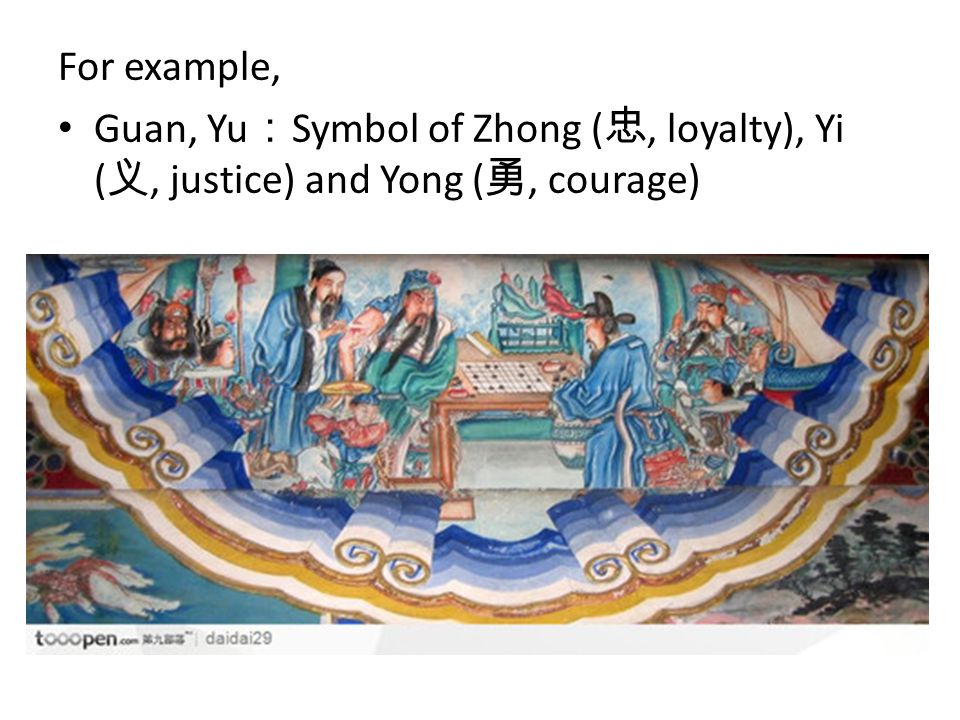 For example, Guan, Yu : Symbol of Zhong ( 忠, loyalty), Yi ( 义, justice) and Yong ( 勇, courage)
