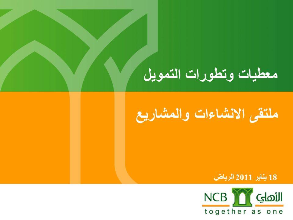 معطيات وتطورات التمويل 18 يناير 2011 الرياض ملتقى الانشاءات والمشاريع