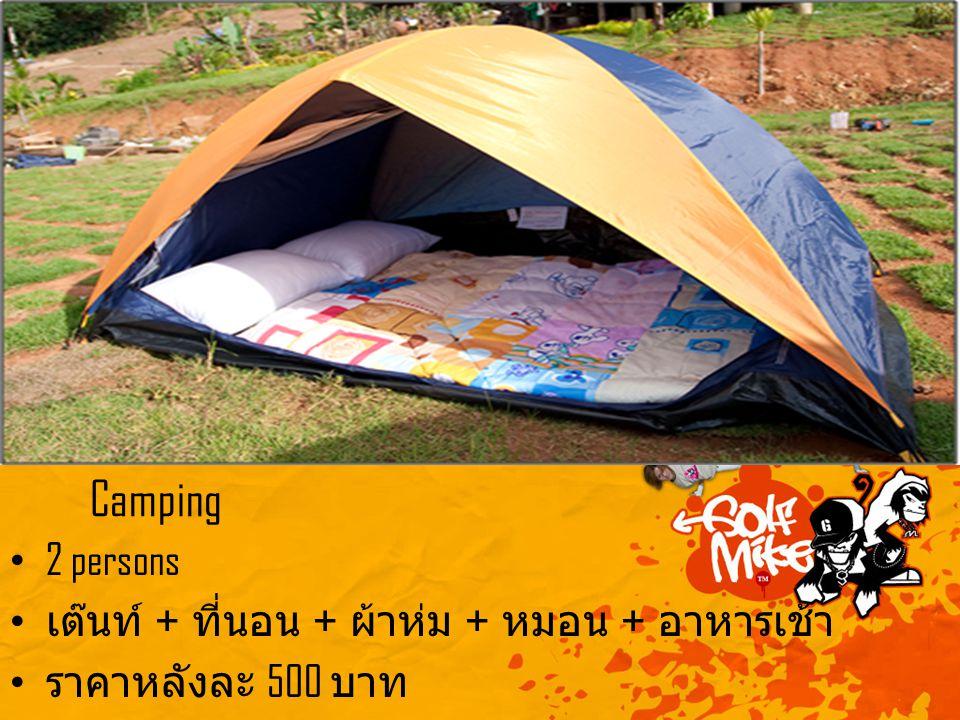 2 persons เต๊นท์ + ที่นอน + ผ้าห่ม + หมอน + อาหารเช้า ราคาหลังละ 500 บาท Camping