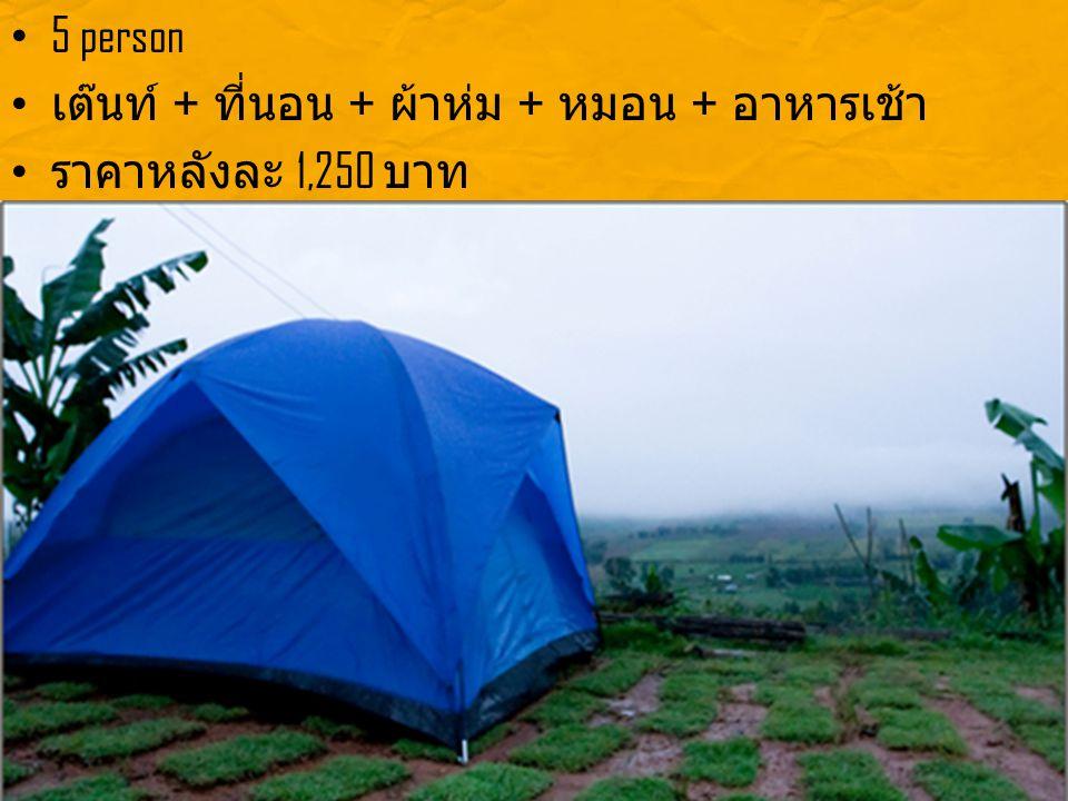 5 person เต๊นท์ + ที่นอน + ผ้าห่ม + หมอน + อาหารเช้า ราคาหลังละ 1,250 บาท