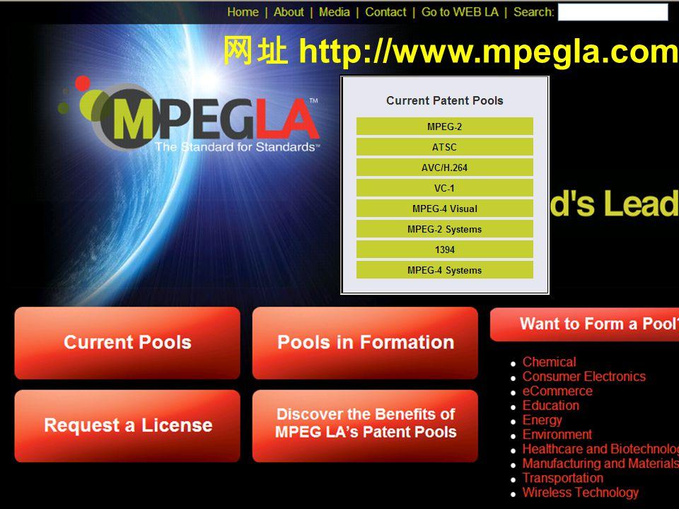 网址 http://www.mpegla.com