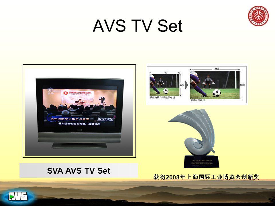 SVA AVS TV Set 获得 2008 年上海国际工业博览会创新奖 AVS TV Set