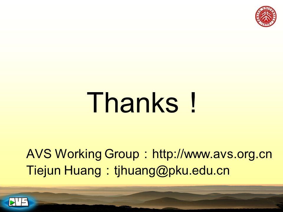 Thanks ! AVS Working Group : http://www.avs.org.cn Tiejun Huang : tjhuang@pku.edu.cn