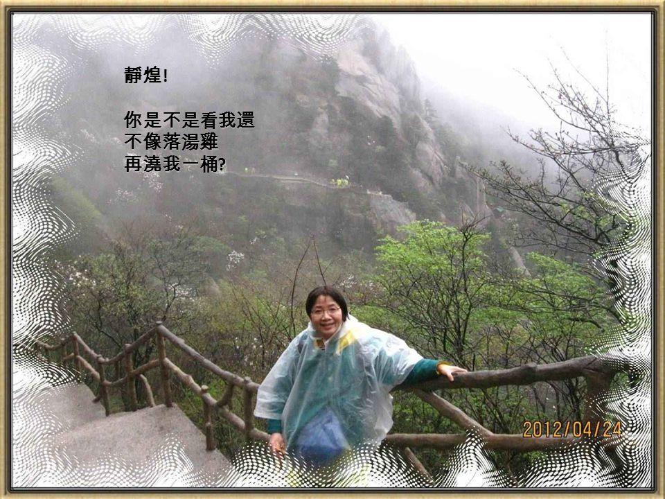 虛無飄缈與古道神采的雨中黃山