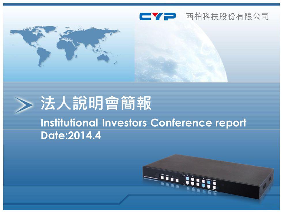 西柏科技股份有限公司 Institutional Investors Conference report Date:2014.4