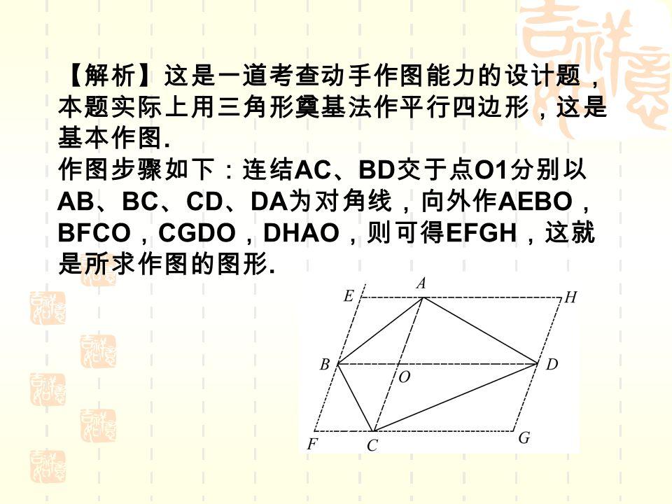 【解析】这是一道考查动手作图能力的设计题, 本题实际上用三角形奠基法作平行四边形,这是 基本作图.