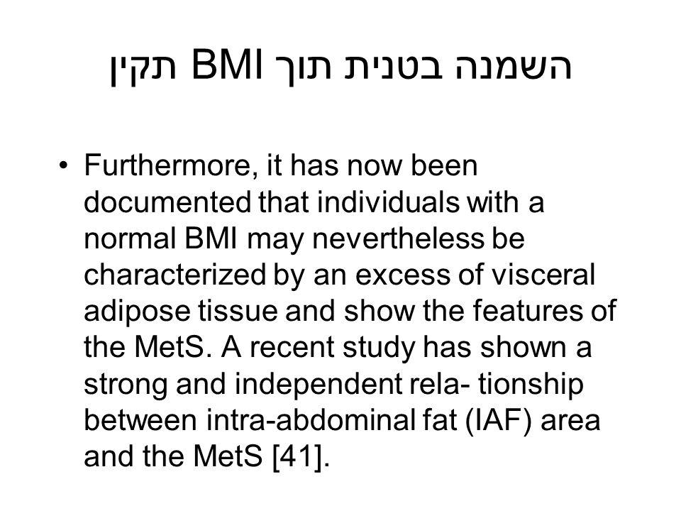 השמנה בטנית תוך BMI תקין Furthermore, it has now been documented that individuals with a normal BMI may nevertheless be characterized by an excess of