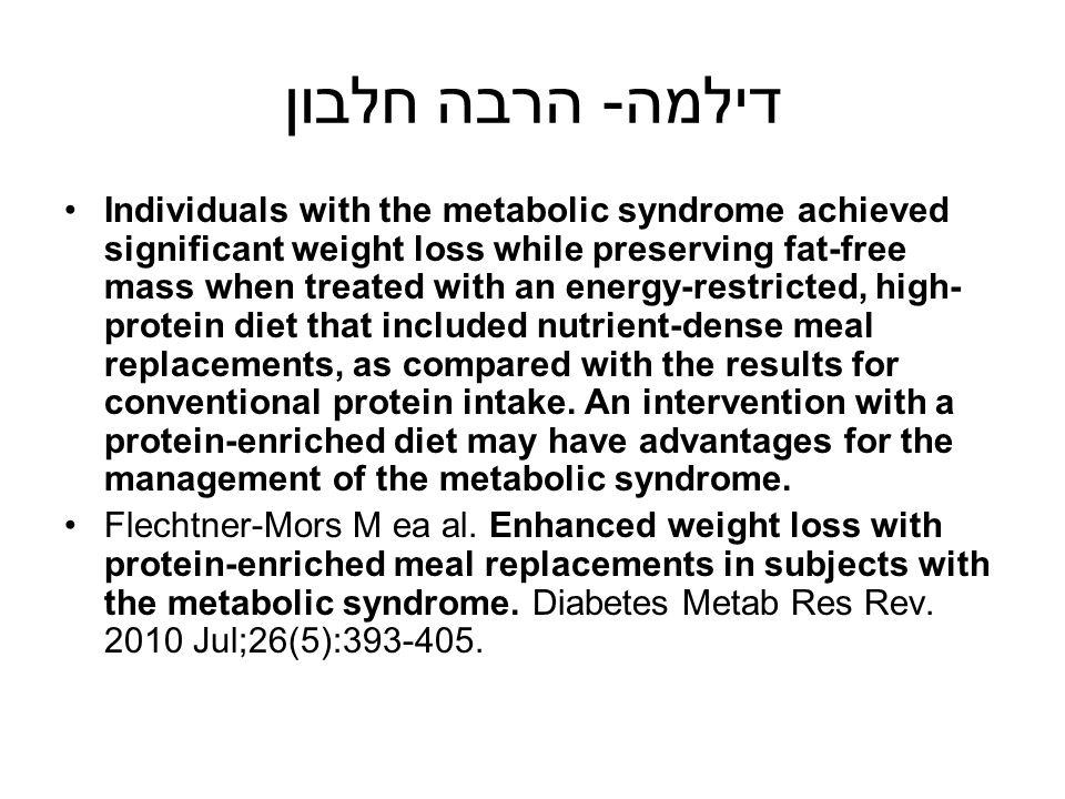 דילמה- הרבה חלבון Individuals with the metabolic syndrome achieved significant weight loss while preserving fat-free mass when treated with an energy-
