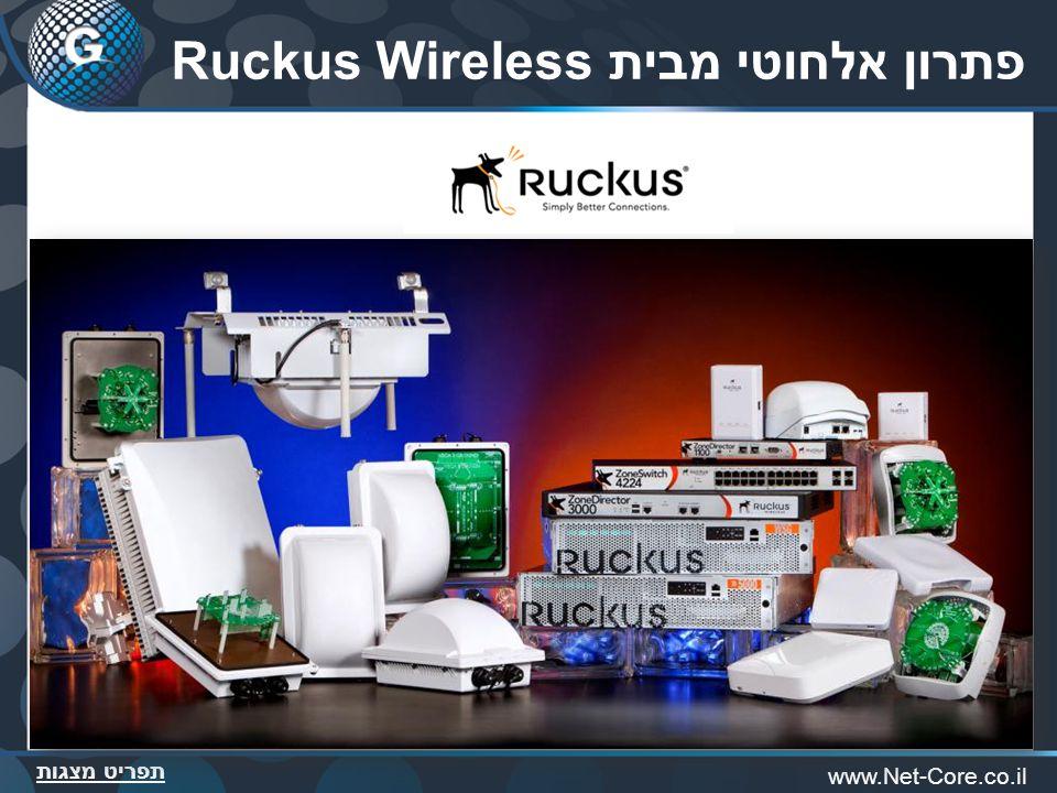 תפריט מצגות www.Net-Core.co.il פתרון אלחוטי מבית Ruckus Wireless