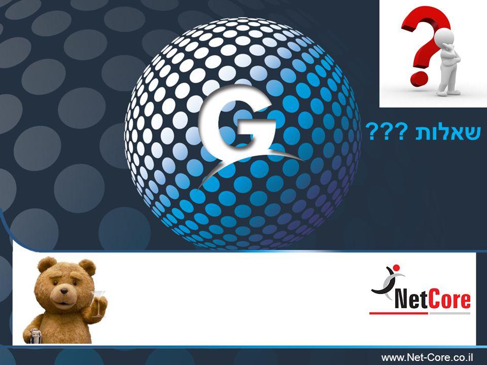 www.Net-Core.co.il שאלות
