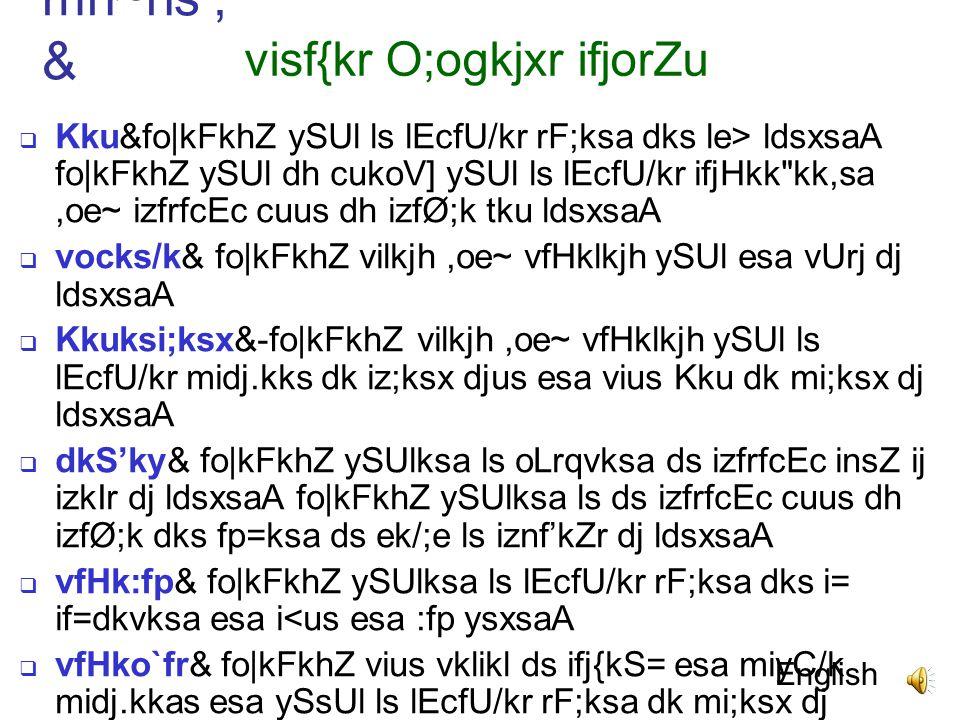 ikB ;kstuk d{kk & VIII fo k; & foKku v/;k; &ySUl English