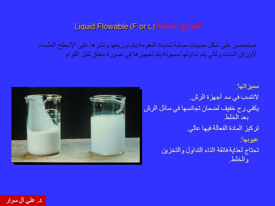 Liquid Flowable (F or L) الموائع السائلة Liquid Flowable (F or L) مميزاتها: لانتسب في سد أجهزة الرش. يكفي رج خفيف لضمان تجانسها في سائل الرش بعد الخلط