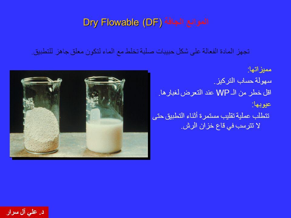 Dry Flowable (DF) الموائع الجافة Dry Flowable (DF) مميزاتها: سهولة حساب التركيز. اقل خطر من الـ WP عند التعرض لغبارها. عيوبها: تتطلب عملية تقليب مستمر