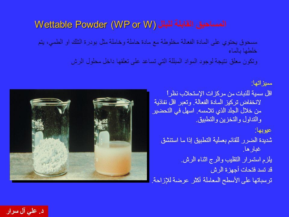 Wettable Powder (WP or W) المساحيق القابلة للبلل Wettable Powder (WP or W) مميزاتها: اقل سمية للنبات من مركزات الإستحلاب نظراً لانخفاض تركيز المادة ال