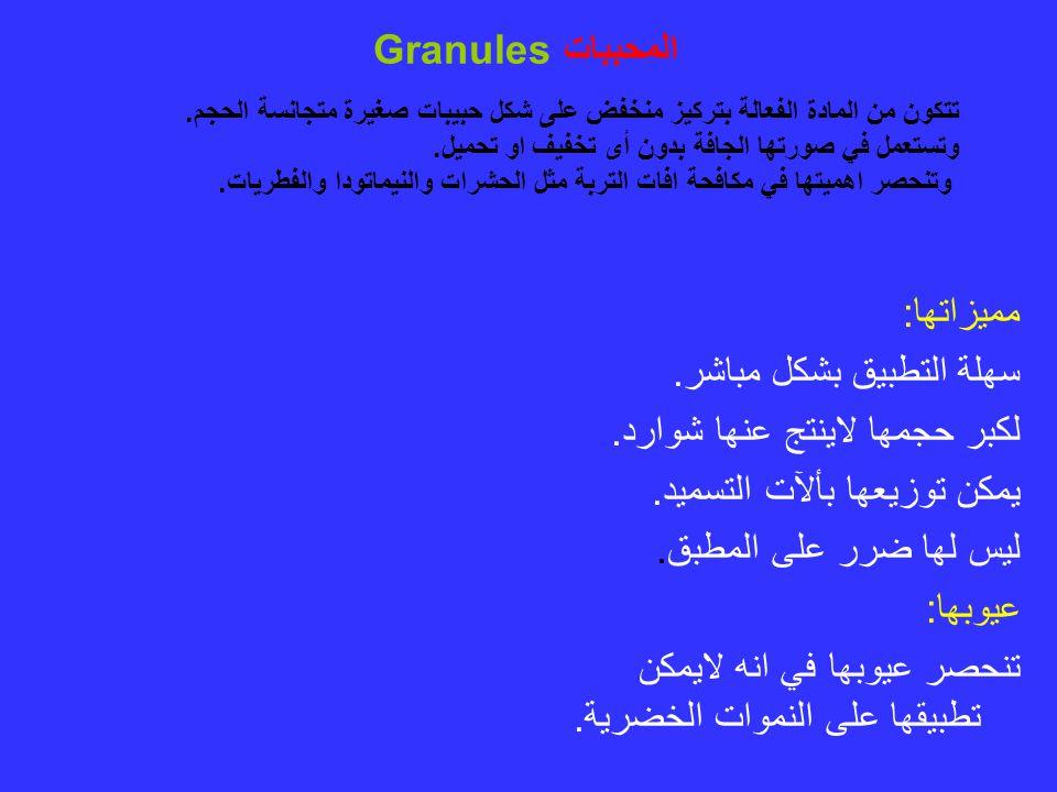 المحببات Granules مميزاتها: سهلة التطبيق بشكل مباشر. لكبر حجمها لاينتج عنها شوارد. يمكن توزيعها بألآت التسميد. ليس لها ضرر على المطبق. عيوبها: تنحصر ع