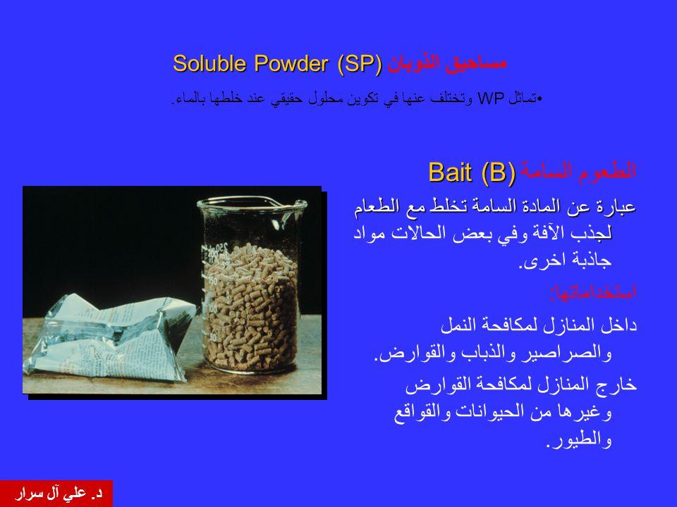 Soluble Powder (SP) مساحيق الذوبان Soluble Powder (SP) Bait (B) الطعوم السامة Bait (B) عبارة عن المادة السامة تخلط مع الطعام لج عبارة عن المادة السامة