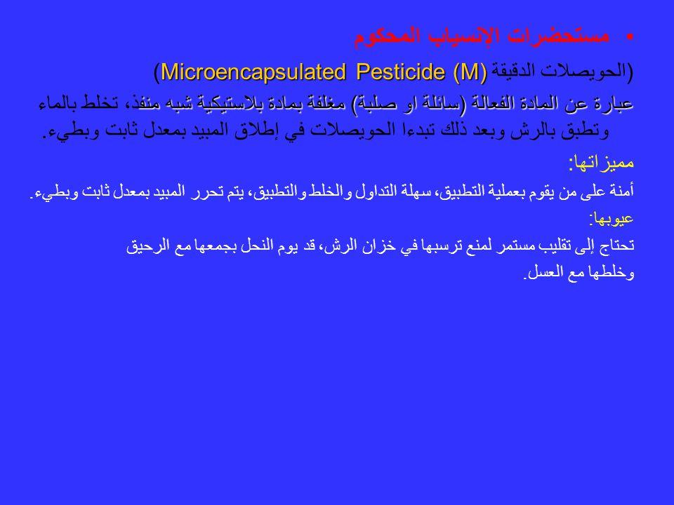 مستحضرات الإنسياب المحكوم Microencapsulated Pesticide (M) (الحويصلات الدقيقة (Microencapsulated Pesticide (M) عبارة عن المادة الفعالة (سائلة او صلبة)