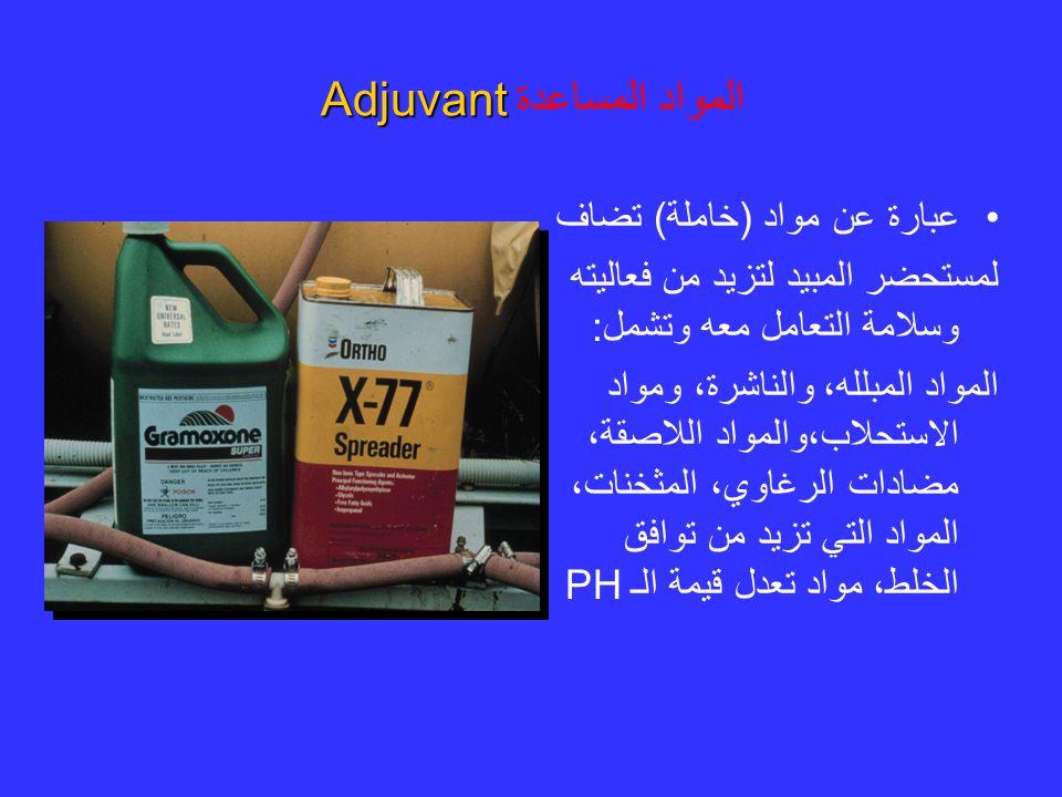 Adjuvant المواد المساعدة Adjuvant عبارة عن مواد (خاملة) تضاف لمستحضر المبيد لتزيد من فعاليته وسلامة التعامل معه وتشمل: المواد المبلله، والناشرة، ومواد