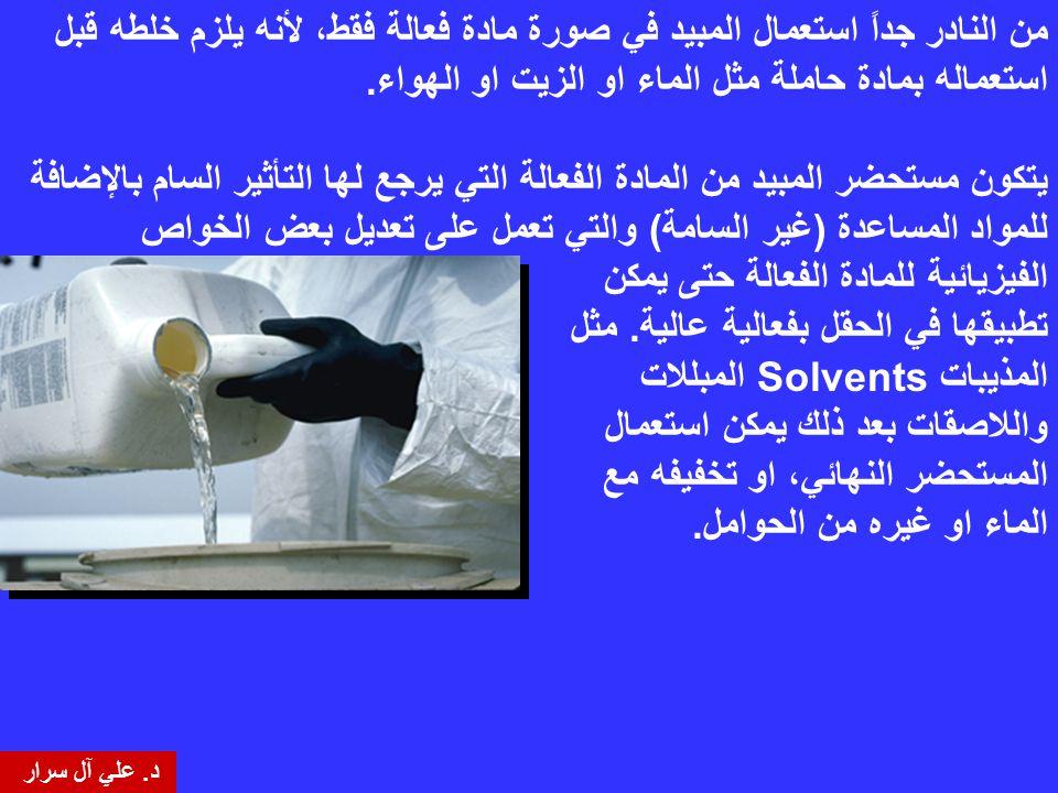 من النادر جداً استعمال المبيد في صورة مادة فعالة فقط، لأنه يلزم خلطه قبل استعماله بمادة حاملة مثل الماء او الزيت او الهواء. يتكون مستحضر المبيد من الم