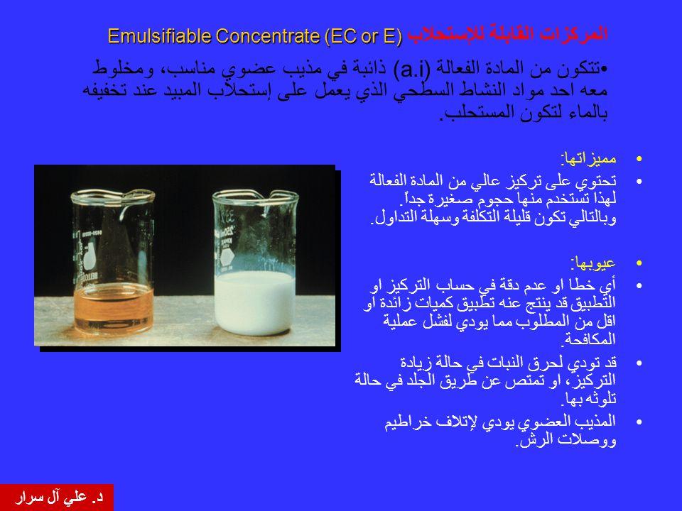 Emulsifiable Concentrate (EC or E) المركزات القابلة للإستحلاب Emulsifiable Concentrate (EC or E) مميزاتها: تحتوي على تركيز عالي من المادة الفعالة لهذا