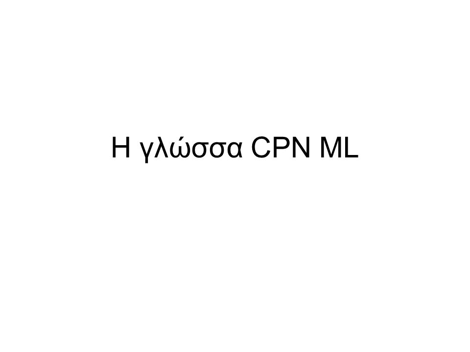 H γλώσσα CPN ML