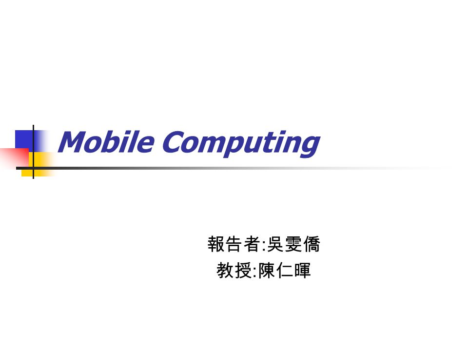 報告者 : 吳雯僑 教授 : 陳仁暉 Mobile Computing